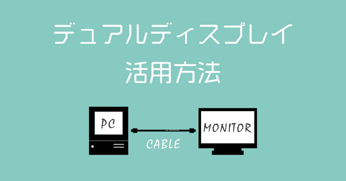 デュアルディスプレイの勧め ~2画面表示で生産性を向上しよう~