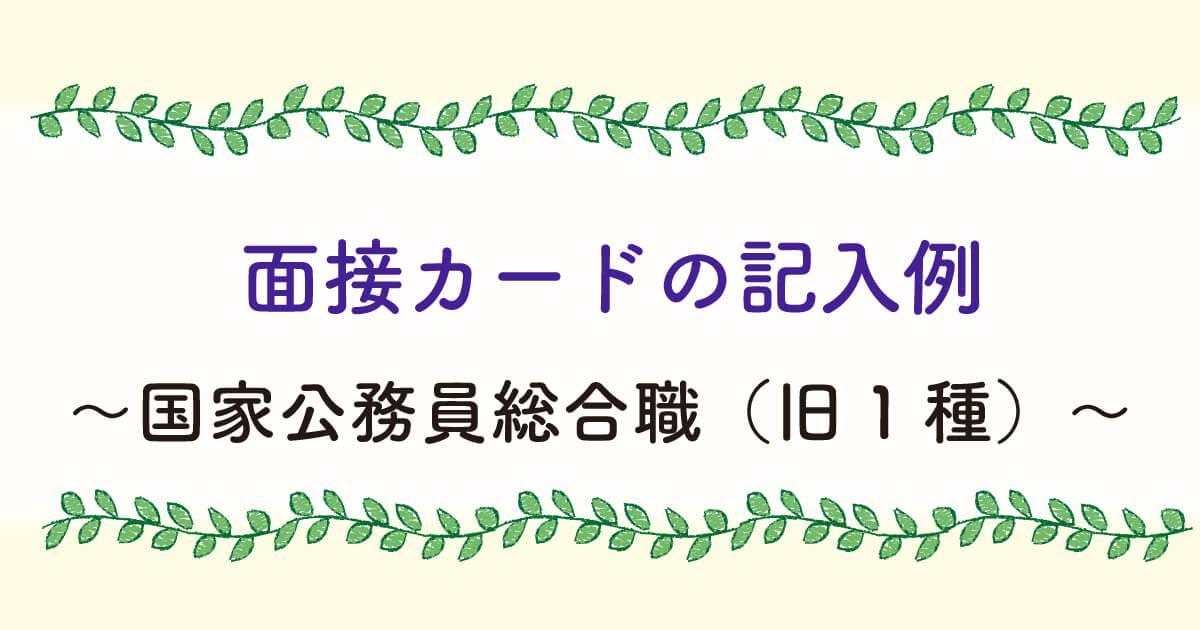 アイキャッチ 面接カードの記入例~国家公務員総合職(旧1種)~