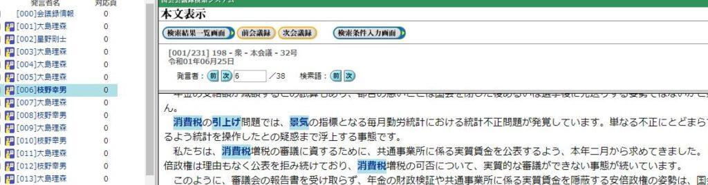 国会会議録検索システム 本文画像