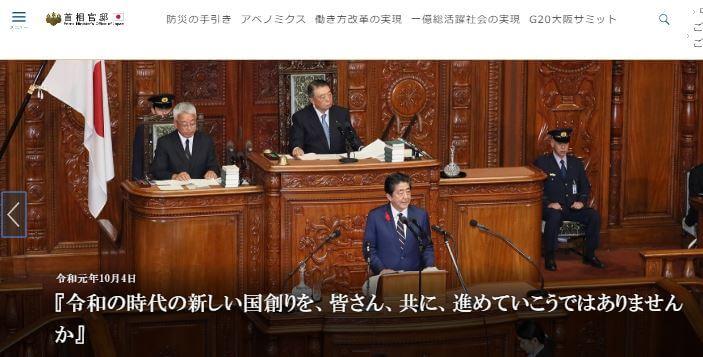 首相官邸ホームページ 画像