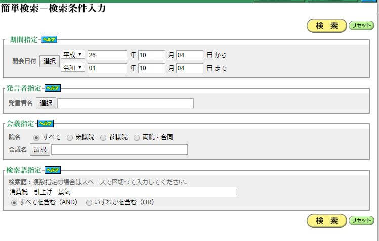 国会会議録検索システム 簡易検索画面
