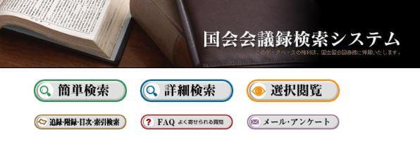 国会会議録検索システム 画像