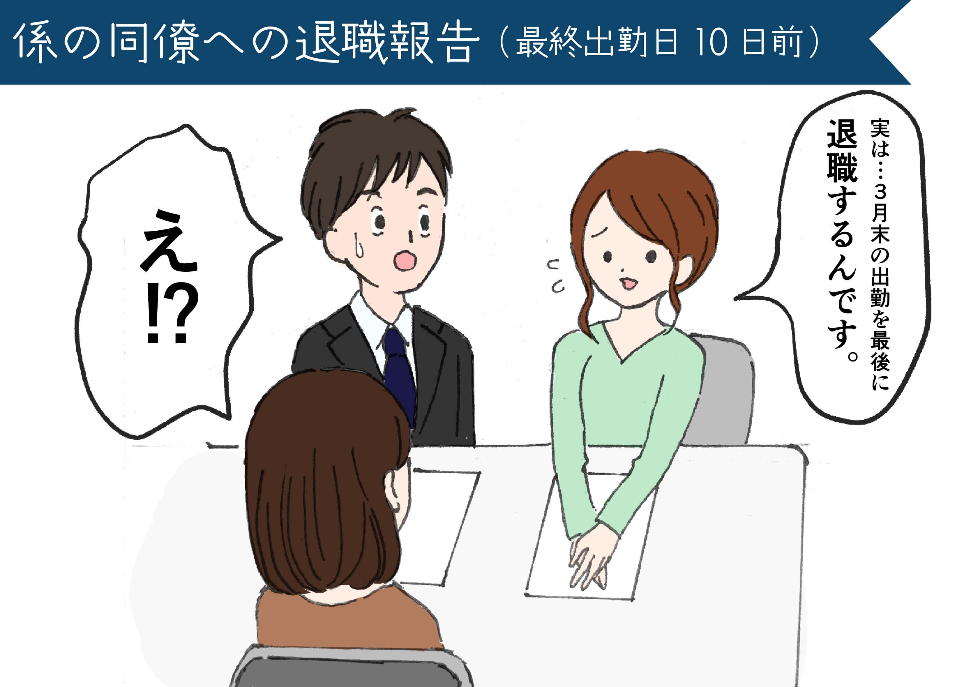 公務員の退職 同僚への報告イラスト