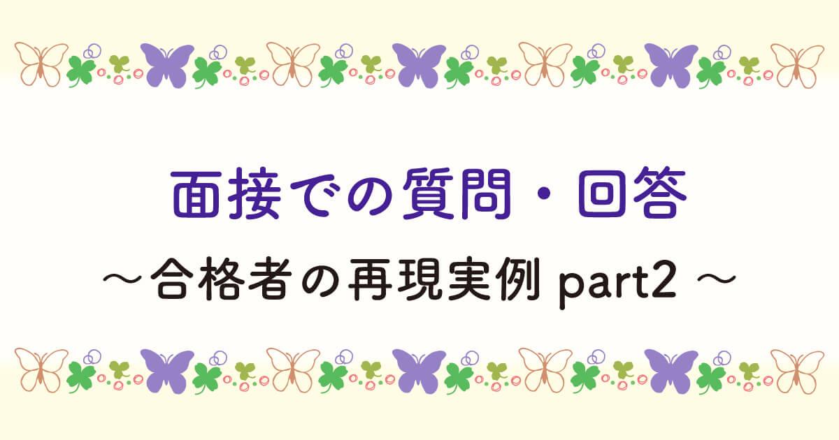 【公務員試験】面接での質問回答part2 ~政策・施策中心編~