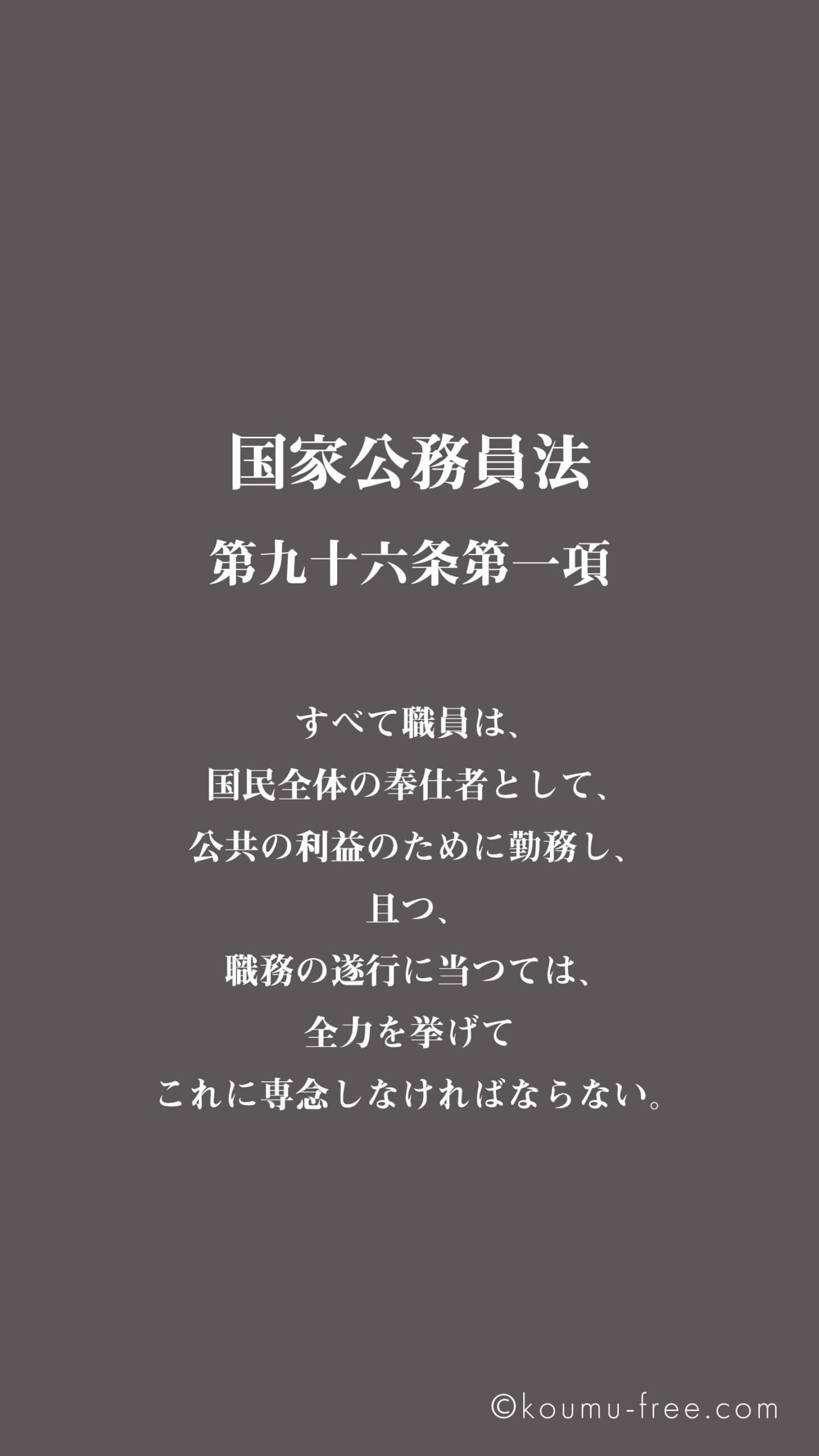 公務員壁紙・待ち受け画像(国家公務員法)