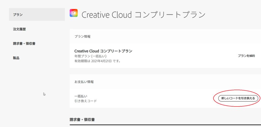 Adobeキャプチャ2