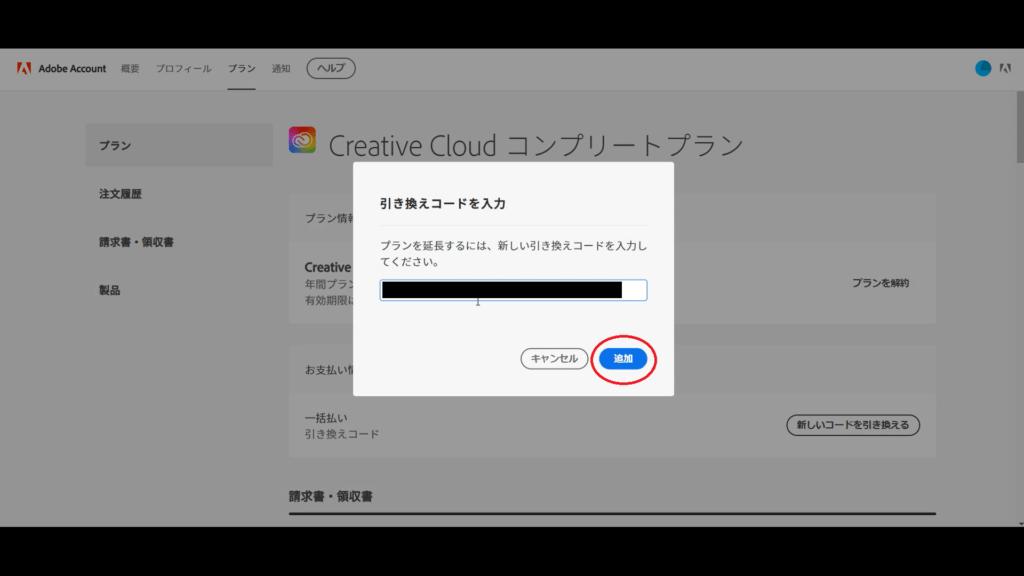 Adobeキャプチャ3