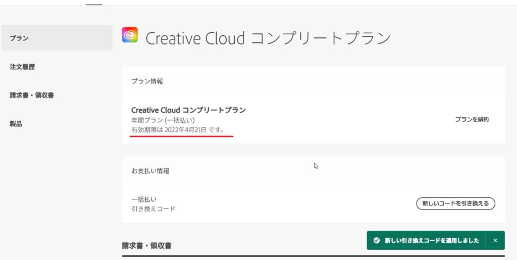 Adobeキャプチャ4