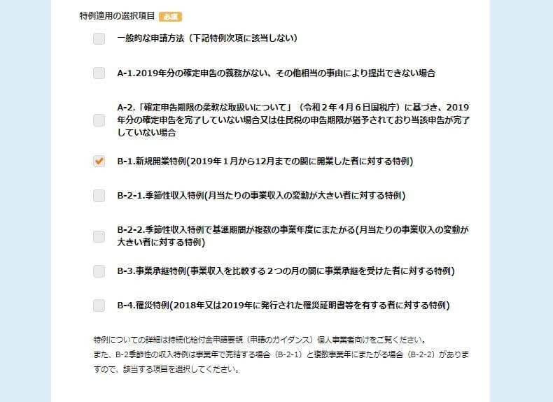 持続化給付金 申請02-7