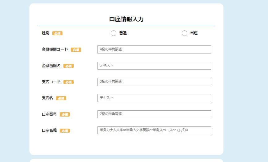 持続化給付金 申請02-11