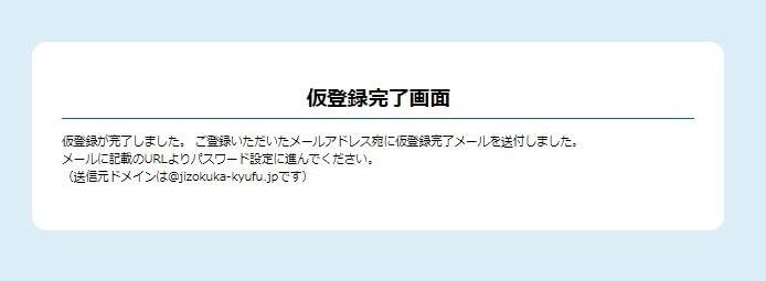 持続化給付金 申請01-04 仮登録完了画面