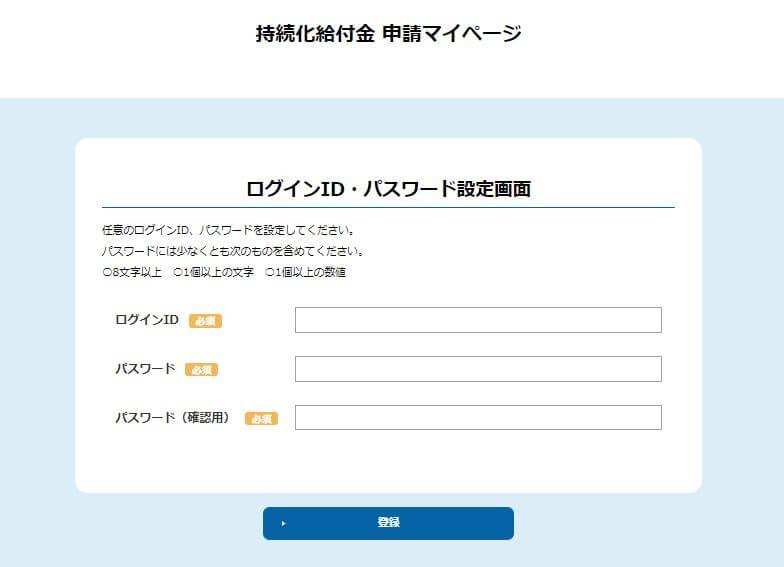 持続化給付金 申請02 ログインID・パスワード設定画面