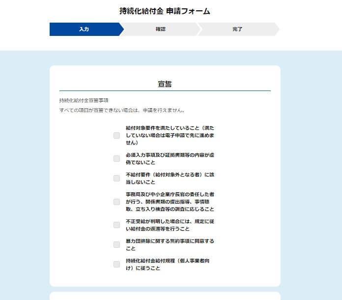 持続化給付金 申請02-2