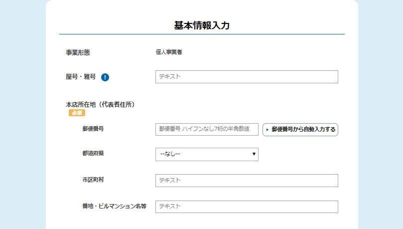 持続化給付金 申請02-3