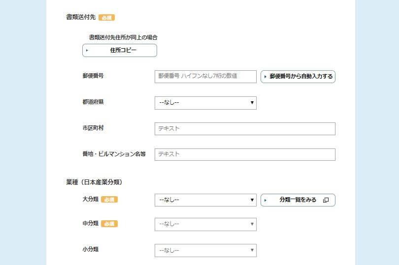 持続化給付金 申請02-4