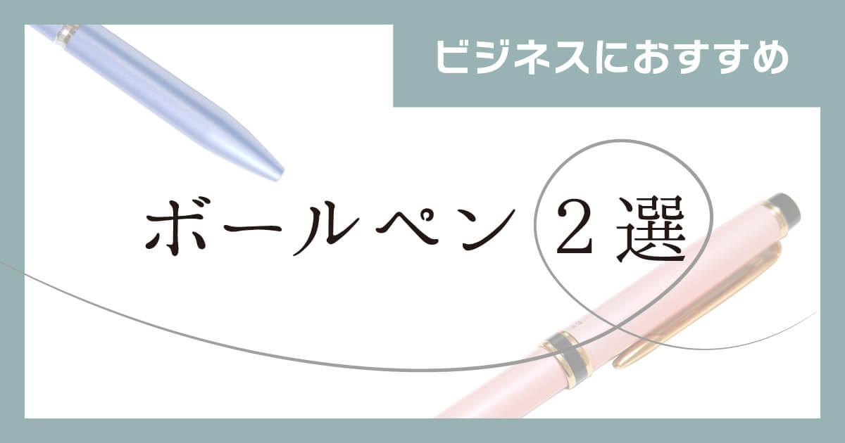 【ビジネス向き】メモを取りやすい!おすすめのボールペン2選